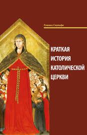Краткая история Католической Церкви
