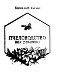 Пчеловодство как ремесло