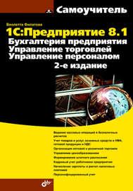 1С:Предприятие 8.1. Бухгалтерия предприятия. Управление торговлей. Управление персоналом