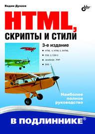 HTML, скрипты и стили (3-е издание)