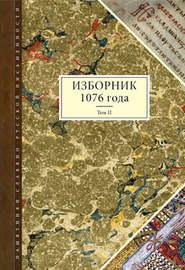 Изборник 1076 года. Том II