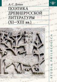 Поэтика древнерусской литературы XI–XIII вв.