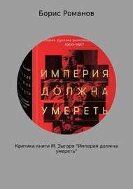 Критика книги М. Зыгаря «Империя должна умереть»