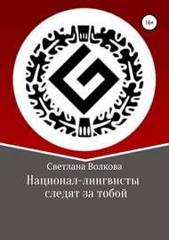 Книга Национал-лингвисты следят за тобой