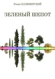 Зелёный шёпот