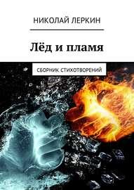 Лёд и пламя. Сборник стихотворений