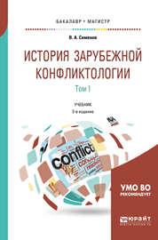 История зарубежной конфликтологии в 2 т. Том 1 2-е изд., испр. и доп. Учебник для бакалавриата и магистратуры
