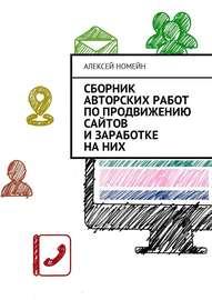 Сборник авторских работ по продвижению сайтов и заработке на них