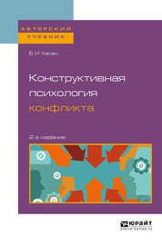 Конструктивная психология конфликта 2-е изд. Учебное пособие для бакалавриата и магистратуры