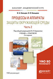 Процессы и аппараты защиты окружающей среды в 2 ч. Часть 2. 2-е изд., пер. и доп. Учебник и практикум для академического бакалавриата