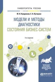 Модели и методы диагностики состояния бизнес-систем 2-е изд., испр. и доп. Учебное пособие для вузов