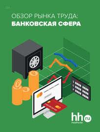 Обзор рынка труда: банковская сфера