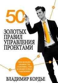 50 Золотых Правил Управления Проектами