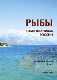 Рыбы в заповедниках России. Том 2. Морские рыбы