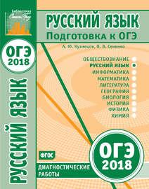 Русский язык. Подготовка к ОГЭ в 2018 году. Диагностические работы