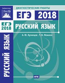 Русский язык. Подготовка к ЕГЭ в 2018 году. Диагностические работы