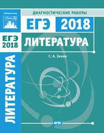 Литература. Подготовка к ЕГЭ в 2018 году. Диагностические работы