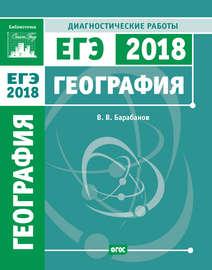 География. Подготовка к ЕГЭ в 2018 году. Диагностические работы