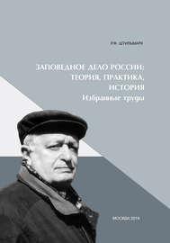 Заповедное дело Россиию Теория, практика, история