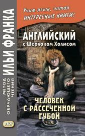 Книга Английский с Шерлоком Холмсом. Человек с рассеченной губой / Arthur Conan Doyle. Sherlock Holmes