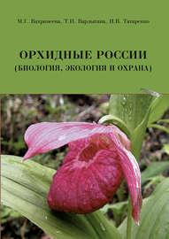Орхидные России (биология, экология и охрана)