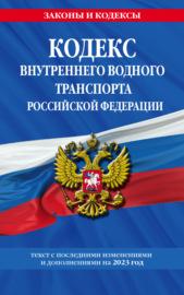 Кодекс внутреннего водного транспорта Российской Федерации. Текст с последними изменениями и дополнениями на 2020 год
