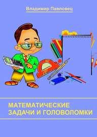 Математические задачи и головоломки. Для школьников младших и старших классов