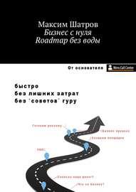 Бизнес с нуля. Roadmap без воды