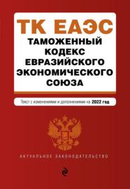 Таможенный кодекс Евразийского экономического союза. Текст с изменениями и дополнениями на 2020 год
