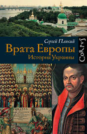Книга Врата Европы. История Украины