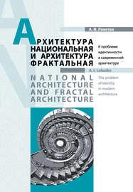 Архитектура национальная и архитектура фрактальная