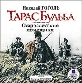 Аудиокнига - «Тарас Бульба. Старосветские помещики»
