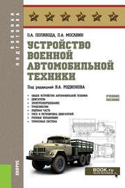 Книга Устройство военной автомобильной техники
