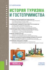 История туризма и гостеприимства