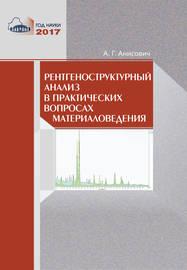 Рентгеноструктурный анализ в практических вопросах материаловедения