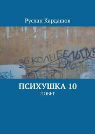 Книга Психушка 10. Побег