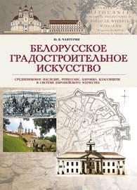 Белорусское градостроительное искусство. Средневековое наследие, ренессанс, барокко, классицизм в системе европейского зодчества