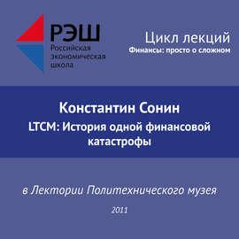 Лекция №04 «Константин Сонин. LTCM: История одной финансовой катастрофы