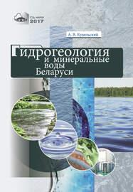 Гидрогеология и минеральные воды Беларуси