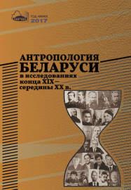 Антропология Беларуси в исследованиях конца XІX – середины XX в.