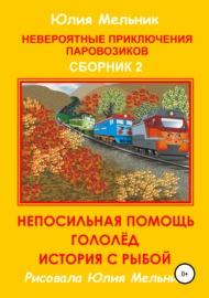 Невероятные приключения паровозиков. Сборник 2