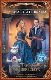 Книга Высшая правовая магическая академия. Тайны высшего света