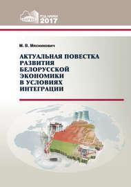 Актуальная повестка развития белорусской экономики в условиях интеграции
