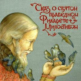 Сказ о святом праведном Филарете Милостивом