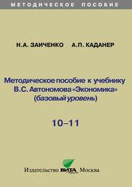 Методическое пособие к учебнику В.С. Автономова «Экономика» (базовый уровень). 10-11 классы