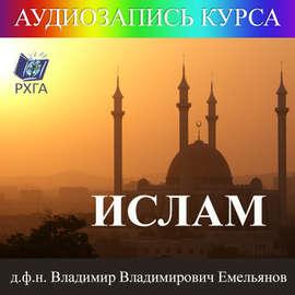 Цикл лекций «Ислам»