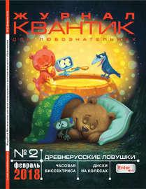 Квантик. Журнал для любознательных. №02/2018