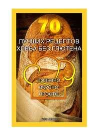 70 лучших рецептов хлеба без глютена. Полезно, вкусно, просто