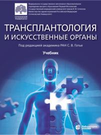 Трансплантология и искусственные органы. Учебник