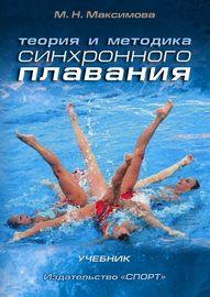 Теория и методика синхронного плавания